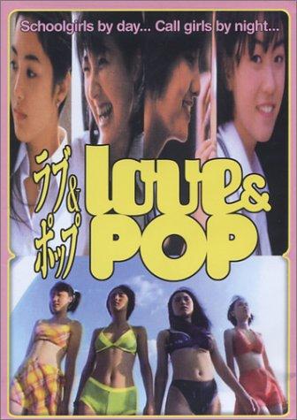 love and pop, hideaki anno,ryu murakami,topaz ii