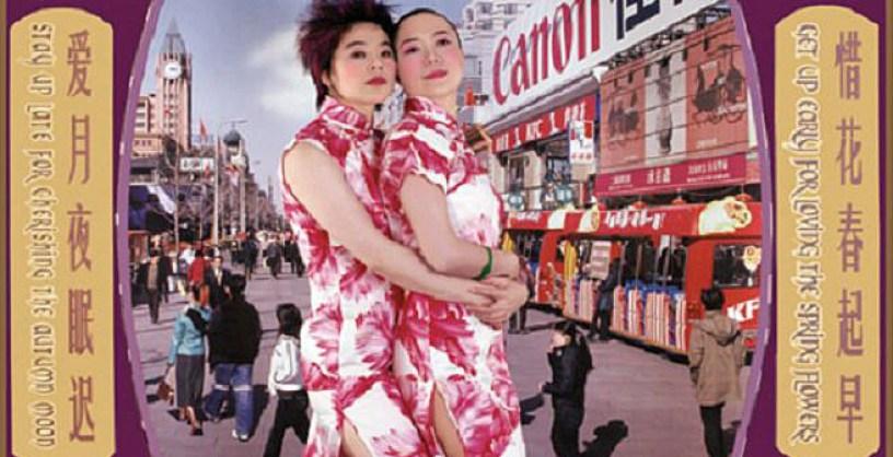 照片:藝術展顯露了中國的酷兒面