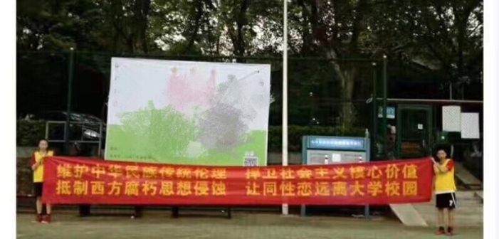 Chinese University Students Spark Outrage with Anti-Gay Banner