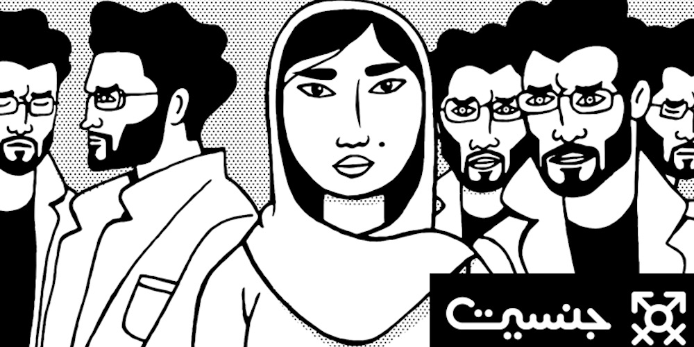 'Jensiat' Is Bringing Sexual and Technical Education to Iran as a Graphic Novel