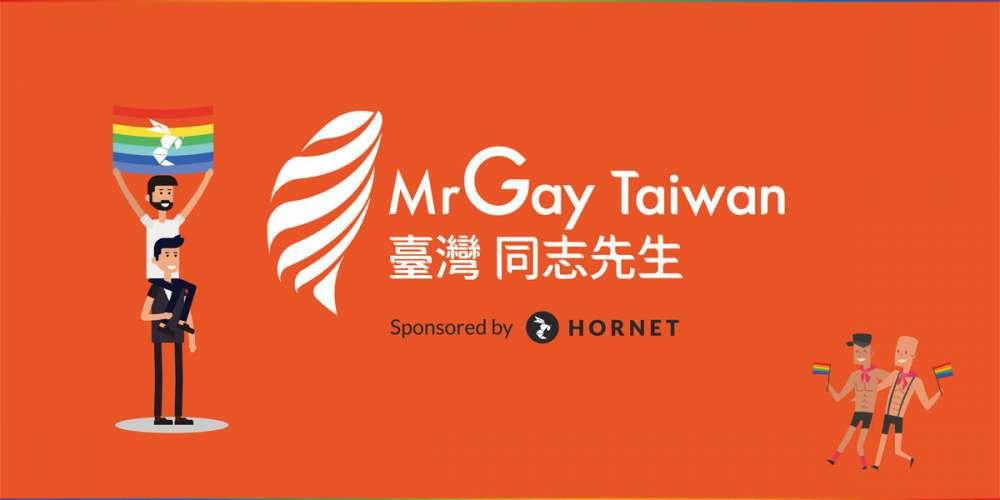 【Mr. Gay Taiwan決選生死鬥・網路票選開催!】最後一輪投票交給你們囉!