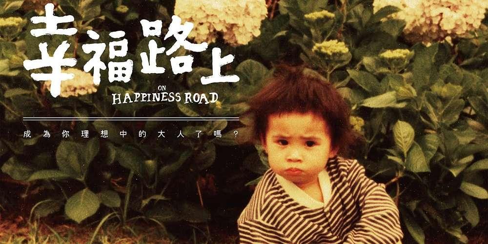 同志天后蔡依林療癒系新歌〈幸福路上〉 唱出有淚水溫度的幸福