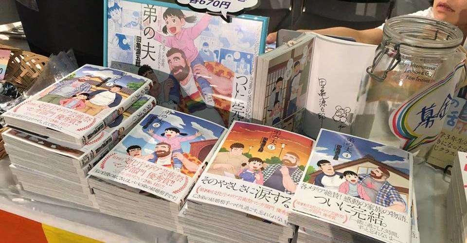 《弟弟的丈夫》連續劇3月正式在NHK開播 世界展提前於東京開跑