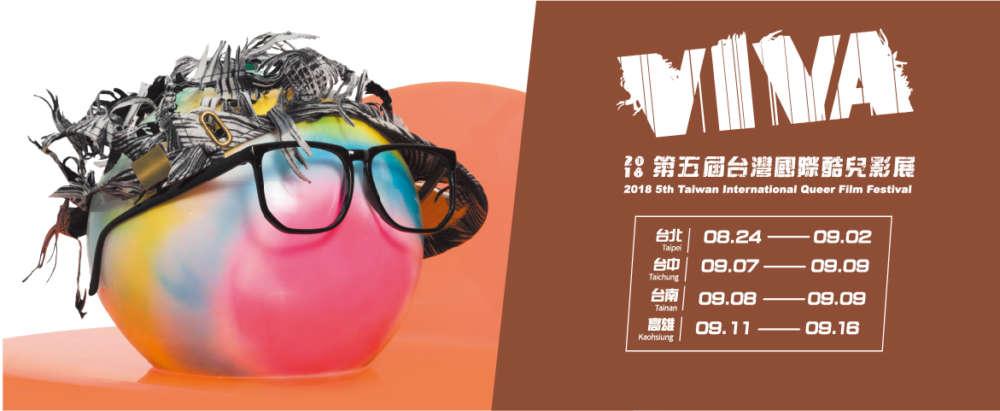 【台灣國際酷兒影展5歲了】 藝術家黃彥超作品相挺 影展主題 「Viva」凸顯酷兒自在與貢獻