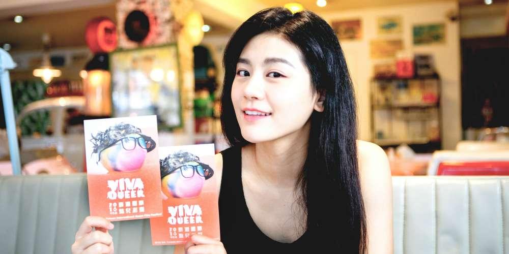 「2018台灣國際酷兒影展」暑假登場 酷兒特派員小蠻(王承嫣)大聲疾呼:一定要來看喔