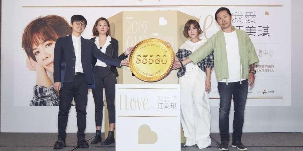 迎接出道20週年 江美琪宣布明年TICC開唱