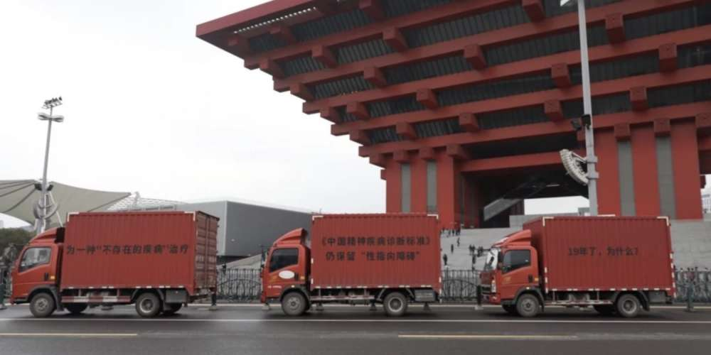 These Traveling Red Trucks Protest Conversion Therapy in China, Just Like the Film 'Three Billboards'